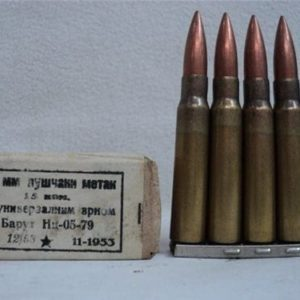 8MM Mauser ball ammo, 7.9mm Russian dated 11-1953. Price per 15 round box.
